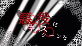 悪役にキスシーンを 改変&東方MV