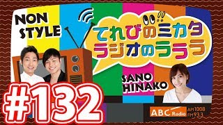 ABCラジオ「てれびのミカタ ラジオのラララ」#132  2年半ありがとう!佐野ひなこ…卒業・大質問大会 後編!