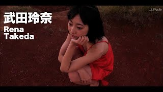 【武田玲奈 Rena Takeda】Short film #4
