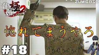#18(おまけ)【龍が如く 極2】キャバクラリーグ後に『真島編』クリア