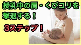 【産後 授乳 肩こり】授乳中の肩首コリを撃退する3ステップ!