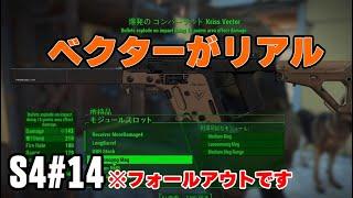 #14【PC版FO4】猛烈リッパー探すR18禁のフォールアウト4 PC版