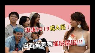 專訪2019成人展!白石茉莉奈搖屁屁啦!!!【最近紅什麼】《生活》