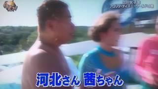 【イッテQ】河北麻友子 ペチャパイとイジられるw