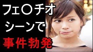 元AKB前田敦子の疑似フェラ事件勃発!北川景子への態度に驚愕!
