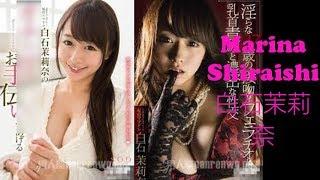 Marina Shiraishi 白石茉莉奈  – Japanese AV Actress