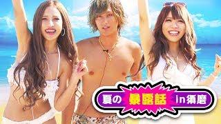 ファッキングラビッツ X G.O.チャンネル 夏の暴露話 in 須磨|【第86回】G.O.チャンネル