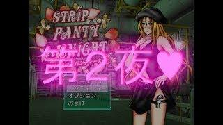 ストリップパンティーナイト実況 第2夜♥ 【ゾクゾクするやろ?】