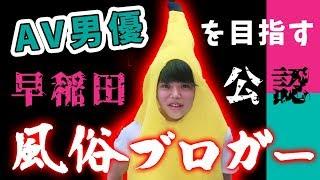 【早稲田公認】AV男優を目指す風俗ブロガーにインタビュー