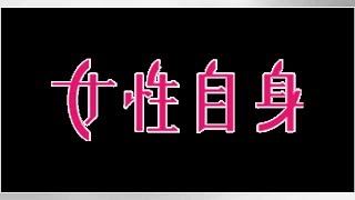 浅田舞 ワンオクTakaと破局「もう付き合えない」と涙で決断