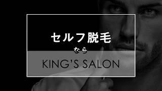 名古屋・栄でひげ・VIO脱毛。セルフで安心メンズエステ「KING'S SALON」