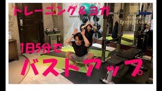 【1日5分】バストアップに効果的なトレーニング&ヨガ