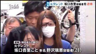 【速報】元セクシー女優の坂口杏里容疑者逮捕!(19/08/28)