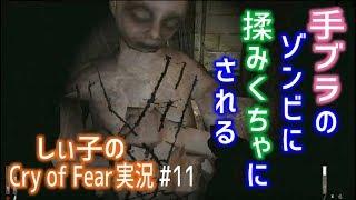 【手ブラのゾンビに揉みくちゃにされる】しぃ子のホラーゲーム実況【Cry of Fear#11】