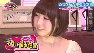 水道橋博士のムラっとびんびんテレビ#15 ゲスト:佐倉絆