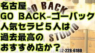 名古屋メンズエステ「GO BACK-ゴーバック」人気セラピ5人は過去最高のおすすめ店か?