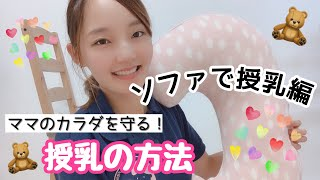 【授乳に関心のあるママへ】授乳クッション(ニトリ)などを使ったソファでの授乳方法【解説】