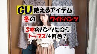 GU 使えるワイドパンツに似合うトップスはどれ?【50代女性】