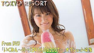 久松郁実 ikumi hisamatsu「Ikumin~IQ→S391HJ062007~」Off-shot video グラビア