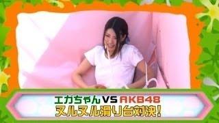 【放送事故】エガチャンピン AKB倉持明日香とヌルヌルローション対決!