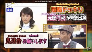 【ガキ使】遠藤 浮気の鬼退治