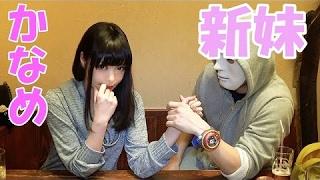 【新妹】人気YouTuberかなめちゃんが妹になる⁉可愛い妹が欲しい! – newY
