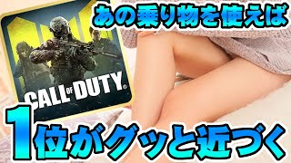 【エロ注意】Call of Duty Mobile(CODモバイル) あの乗り物が最高すぎた!1位へグッと近づく方法をご覧あれ!