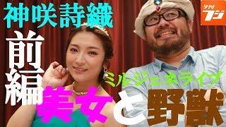 8月28日夕刊フジA系イベントイっててきました! 美女と野獣神咲詩織ツーマンライブ前編