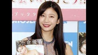 ✅  モデル、グラビアアイドルなどとして活動する小倉優香さんが11月23日、東京都内で自身のカレンダーブック「小倉優香カレンダーブック2020」(講談社)の発売記念イベントを開催。カレンダーには水着や