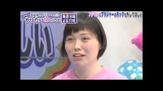 フジモン、尼神インター誠子におっぱいマッサージ '痛気持ちいい'|フジモンが芸能界から干される前にやりたい10のこと♯19