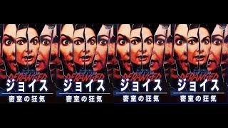ジョイス 密室の狂気 [DVD] DERANGED (1987) 元大人気セクシー女優ベロニカ・ハート主演のサイコ・スリラー