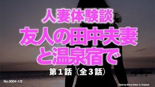 0004-1 【男のロマン体験談】友人の田中夫妻と温泉宿で 第1話