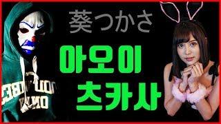 [플레이조커] 일본 AV 메이킹필름 -아오이 츠카사 葵つかさ Tsukasa Aoi-(재업로드)