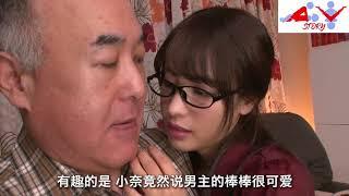 #5 – 桃乃木香奈 桃乃木かな Kana Momonogi – 玩弄大叔《你不知道的故事》