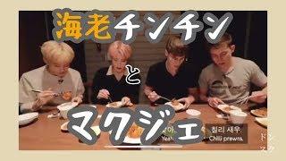 [NCT127]下ネタぶっ込まれたマクジェww|日本語字幕|Jaehyun Mark|재현 마크