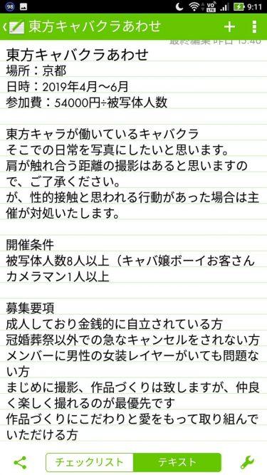 【京都】東方projectキャバクラあわせ【募集】企画段階です。定員に達した場合開催となります。開催は4月~6月予定2/20までに参加の方は日程の相談を致します。コスプレイヤー、ボーイお客さん、カメラマンを募集いたします…