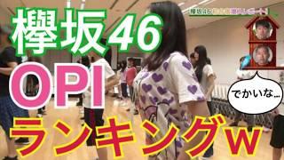 【欅坂46】おっぱいランキング!隠れ巨乳のメンバーに注目
