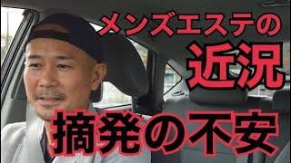【メンズエステ】優良セラピスト激減の可能性と摘発!