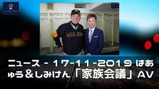 ニュース – 17-11-2019 はあちゅう&しみけん「家族会議」AV男優の妻の日常風景