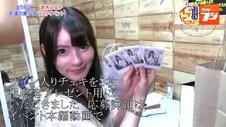 夕刊フジ6月12日掲載夕刊フジチャンネル波木はるか引退イベント予告編