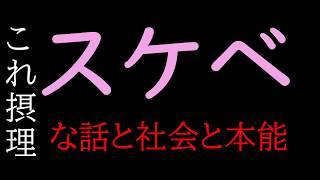 スケベな社会と本能!【タブー】【スケベ】【令和の思想】【エロい】【性教育】【卑猥】001