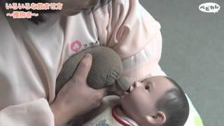 ベビカム「母乳育児レッスン第3回〜飲ませ方のコツ〜」