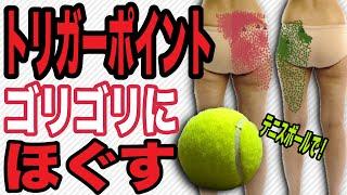 トリガーポイントをほぐして腰痛改善!お尻、太ももの関連痛の改善に効果的!