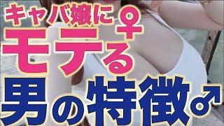 【恋愛相談】女性(キャバ嬢)にモテる男になるためにはどうすればいい??