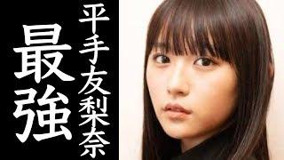 浅川梨奈さんが欅坂46・不協和音・平手友梨奈について言い放った