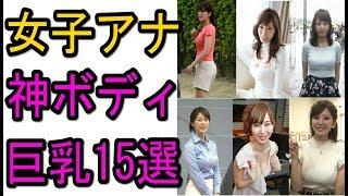 【女子アナ】1番の神ボディは誰!?女子アナ界屈指の巨乳15選!!【芸能人 裏ネタgeno】