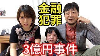 元セクシー女優と経済評論家と紐解く金融犯罪【3億円事件】