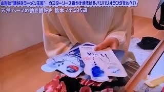 橋本マナミさんのバックの中身にセルキュア4Tplus