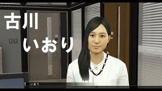 『龍が如く0 誓いの場所』セクシー女優  『古川いおり』登場全シーン サブストーリー「インチキ宗教の罠」!!