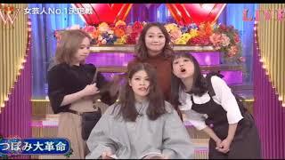つぼみ大革命 【女芸人No 1決定戦 THE W 2019年12月9日】